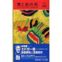 青と赤の死   /早川書房/レベッカ・パウエル