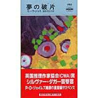 夢の破片(かけら)   /早川書房/モ-ラ・ジョス