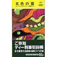 五色の雲   /早川書房/ロベルト・ハンス・ファン・ヒュ-リック