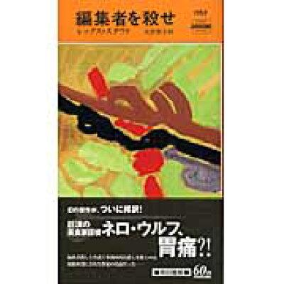 編集者を殺せ   /早川書房/レックス・スタウト