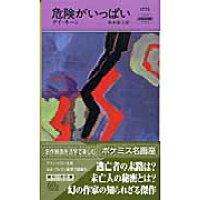 危険がいっぱい   /早川書房/デイ・キ-ン