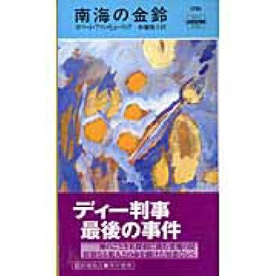 南海の金鈴   /早川書房/ロベルト・ハンス・ファン・ヒュ-リック