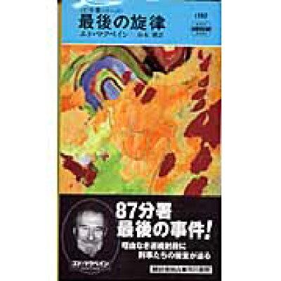 最後の旋律   /早川書房/エド・マクベイン