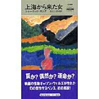上海から来た女   /早川書房/シャ-ウッド・キング