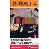 泥棒は深夜に徘徊する   /早川書房/ロ-レンス・ブロック