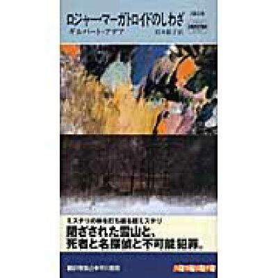 ロジャ-・マ-ガトロイドのしわざ   /早川書房/ギルバ-ト・アデ-ル
