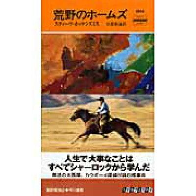 荒野のホ-ムズ   /早川書房/スティ-ヴ・ホッケンスミス