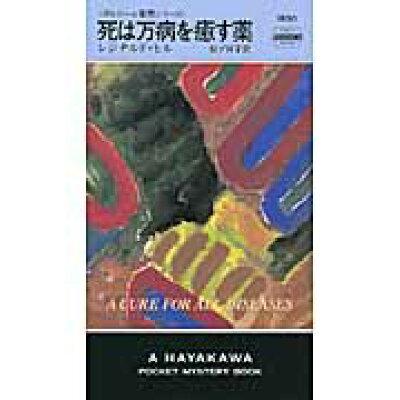 死は万病を癒す薬   /早川書房/レジナルド・ヒル