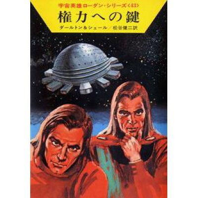 権力への鍵   /早川書房/クラ-ク・ダ-ルトン