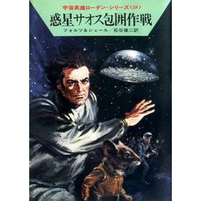 惑星サオス包囲作戦   /早川書房/ウィリアム・ヴォルツ