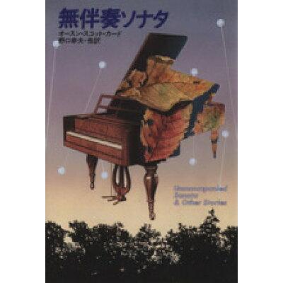 無伴奏ソナタ   /早川書房/オ-ソン・スコット・カ-ド
