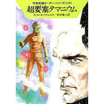 超要塞タマニウム   /早川書房/H.G.エーヴェルス