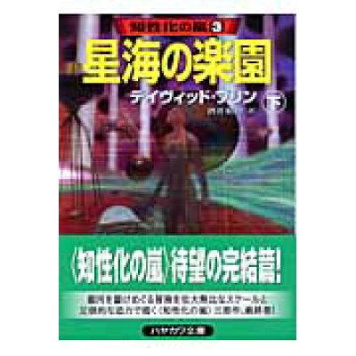 星海の楽園  下 /早川書房/デ-ヴィド・ブリン