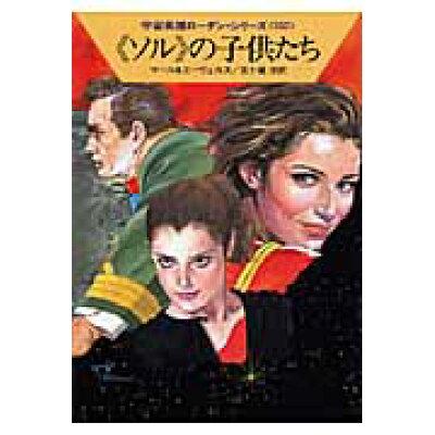 《ソル》の子供たち   /早川書房/クルト・マール