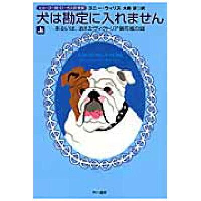 犬は勘定に入れません あるいは、消えたヴィクトリア朝花瓶の謎 上 /早川書房/コニ・ウィリス