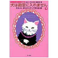 犬は勘定に入れません あるいは、消えたヴィクトリア朝花瓶の謎 下 /早川書房/コニ・ウィリス