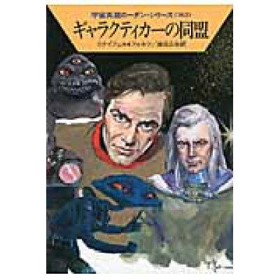 ギャラクティカ-の同盟   /早川書房/ハンス・クナイフェル