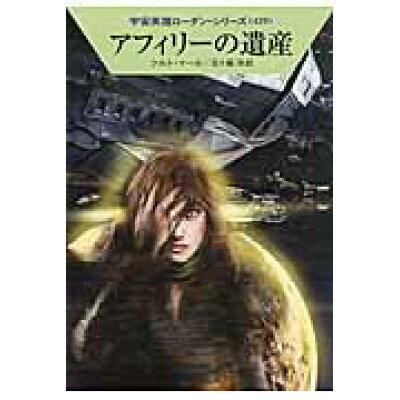 アフィリ-の遺産   /早川書房/クルト・マ-ル