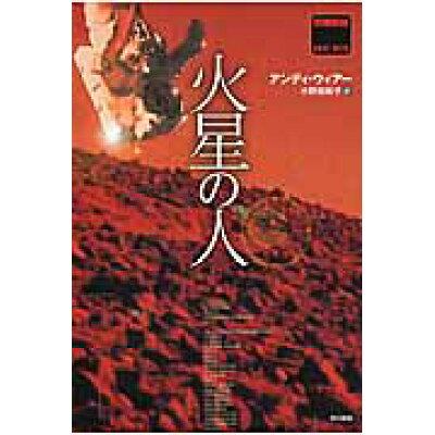 火星の人   /早川書房/アンディ・ウィア-