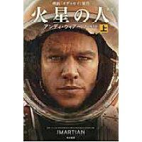火星の人  上 新版/早川書房/アンディ・ウィア-