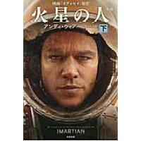火星の人  下 新版/早川書房/アンディ・ウィア-