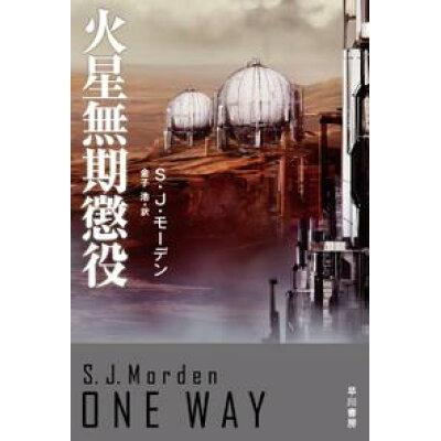 火星無期懲役   /早川書房/S・J・モーデン