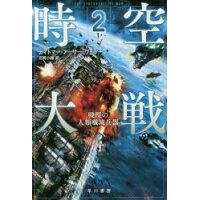 時空大戦  2 /早川書房/ディトマー・アーサー・ヴェアー
