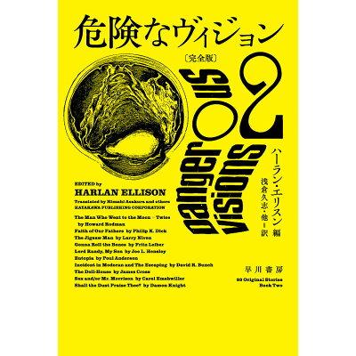 危険なヴィジョン〔完全版〕  2 /早川書房/ハーラン・エリスン