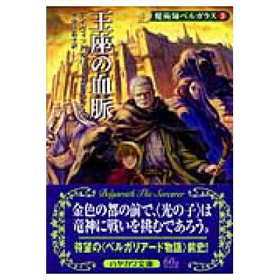 王座の血脈 魔術師ベルガラス3  /早川書房/デ-ヴィド・エディングス