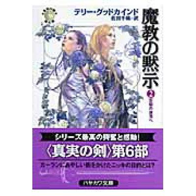 魔教の黙示  2 /早川書房/テリ-・グッドカインド