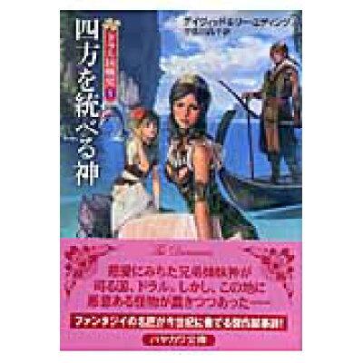 四方を統べる神   /早川書房/デ-ヴィド・エディングス