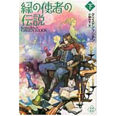 緑の使者の伝説  下 /早川書房/クリステン・ブリテン