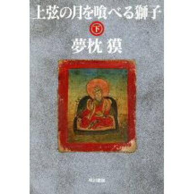 上弦の月を喰べる獅子  下 /早川書房/夢枕獏