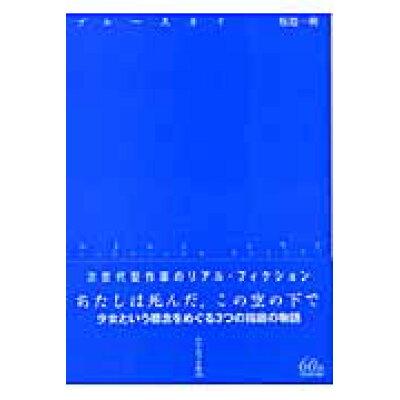ブル-スカイ   /早川書房/桜庭一樹