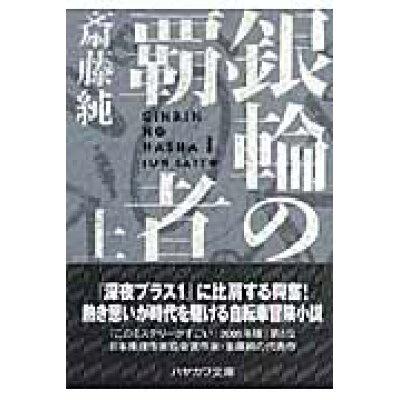 銀輪の覇者  上 /早川書房/斎藤純