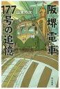 阪堺電車177号の追憶   /早川書房/山本巧次