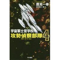 宇宙軍士官学校-攻勢偵察部隊-  4 /早川書房/鷹見一幸
