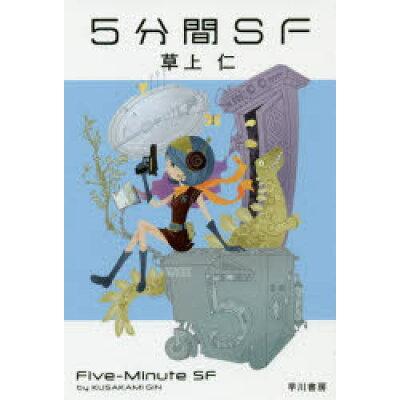 5分間SF   /早川書房/草上仁