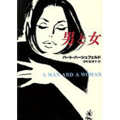 男と女   /早川書房/B・ハ-シュフェルド