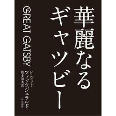 華麗なるギャツビ-   /早川書房/フランシス・スコット・フィッツジェラルド