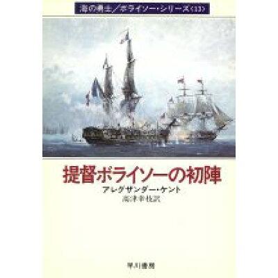 提督ボライソ-の初陣   /早川書房/アレグザンダ-・ケント