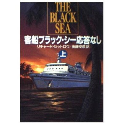客船ブラック・シ-応答なし  上 /早川書房/リチャ-ド・セットロ-