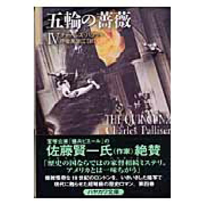 五輪の薔薇  4 /早川書房/チャ-ルズ・パリサ-