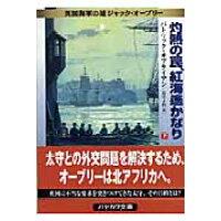 灼熱の罠、紅海遙かなり 英国海軍の雄ジャック・オ-ブリ- 下 /早川書房/パトリック・オブライアン