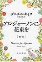 アルジャ-ノンに花束を   新版/早川書房/ダニエル・キイス