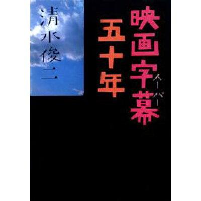 映画字幕五十年   /早川書房/清水俊二