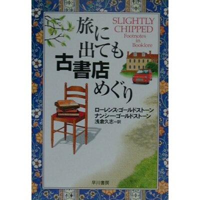 旅に出ても古書店めぐり   /早川書房/ロ-レンス・ゴ-ルドスト-ン