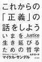 これからの「正義」の話をしよう いまを生き延びるための哲学  /早川書房/マイケル・J.サンデル