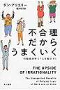 不合理だからうまくいく 行動経済学で「人を動かす」  /早川書房/ダン・アリエリー