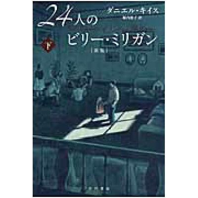 24人のビリー・ミリガン  下 新版/早川書房/ダニエル・キイス
